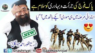 Pak Fouj Ko Salam hai by Molana Doctor Manzoor Mengal Shab   پاک فوج کی جرأت وبہادری کو سلام ہے