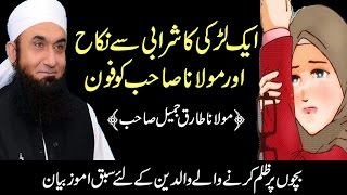 [Sad] Story of girl marry with drunkard   Painful Bayan by Maulana Tariq Jameel 2017   AJ Official