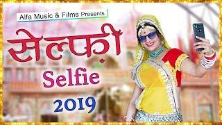 Selfie | Rajasthani Video Song | Rekha Shekhawat | Alfa Music & Films | 2019