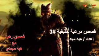 قصص مرعبة حقيقية #3 - مع هبه مجدى
