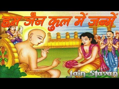 Xxx Mp4 Hum Jain Kul Mein Janme हम जैन कुल में जन्में Jain Bhajan 3gp Sex
