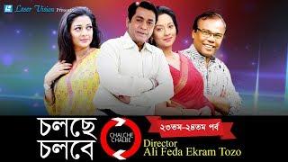 Chalche Chalbe | Bangla Natok | Part- 23 & 24 | Fazlur Rahman Babu, Shahiduzzaman Selim