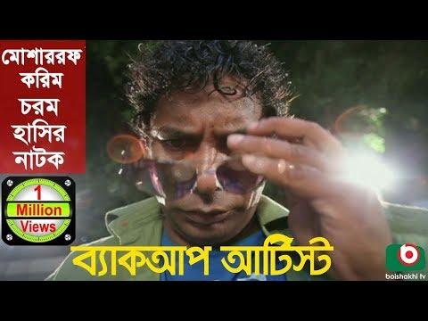 Xxx Mp4 Bangla Comedy Natok Back Up Artist Mosharraf Karim Robena Reza Jui Shovon Tipu 3gp Sex