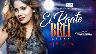 Ei Raat | Beli Afroz | Pritom Fardin Rahee | Ali Aftab Lony | Lyrical Video | Bangla New Song | 2017