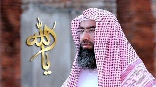 يا الله  الشيخ نبيل العوضي الحلقة 1- الله أهل الثناء والمجد - حلقة إيمانية مؤثرة
