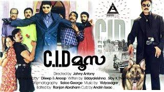 C.I.D MOOSA | Malayalam Movie Trailer 2017 | Dileep | Bhavana