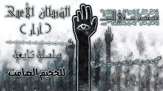 الشيطان الأعمي ج5 - (أزار) - بقلم محمد إسماعيل