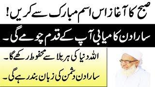 Prayer Of The Day | Har Maqsad mein Kamyabi Ka Wazifa | Dushman Se Nijat ka Wazifa || Amal || Dua