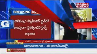 Railways Officer Misbehaves With Woman At Passenger Train | Machilipatnam | Mahaa News