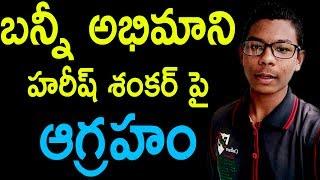 Allu Arjun Fan After Watching Duvvada Jagannadham Movie | Fan Fires On Harish Shankar | GARAM CHAI