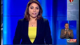 نشرة الظهر للأخبار ليوم 19 / 08 / 2017