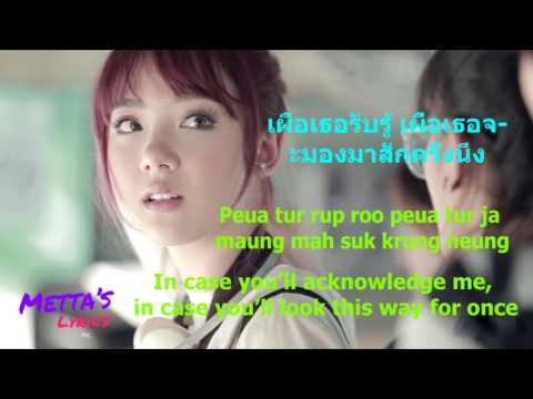 ปลิว (BpliewAway) - Jannine Weigel (Ploychompoo) Thai-Romanization-English LYRICS