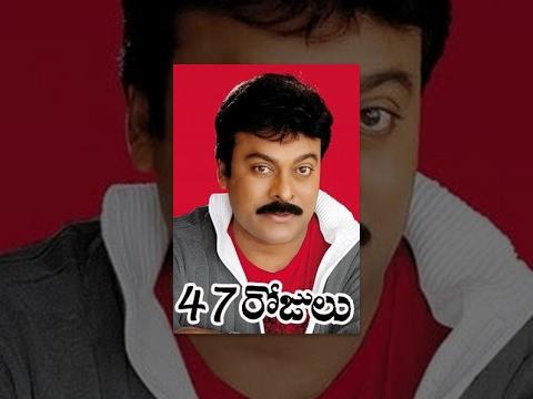 Xxx Mp4 47 Rojulu Telugu Full Movie 3gp Sex