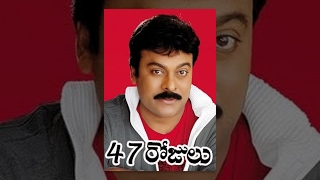 47 Rojulu Telugu Full Movie