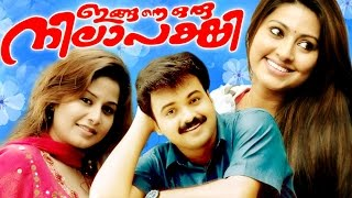 Malayalam Full Movie | INGANE ORU NILAPAKSHI | Kunchacko Boban & Sneha | Family Entertainer Movie