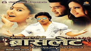Nepali Film Bracelet (ब्रासलेट) Full Info From Director Nirmal Sharma  & Producer Keshav Bhattarai
