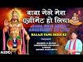 Baba Gele Mera Agreeent Ho Liya I NARENDRA KAUSHIK I MEHANDIPUR BALAJI BHAJAN I Full Audio Song