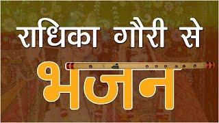 Radhika Gori Se - Latest Kanha Bhajan || Shree Devkinandan Thakur Ji || Full Song #Bhaktigeet