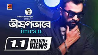 Bhishonbhabe Toke By Prince Mahmud Feat. Imran | Bangla New Song 2017 | Official lyrical Video