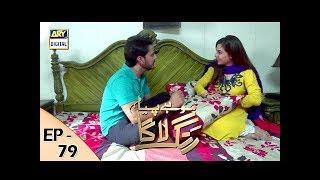 Mohay Piya Rang Laaga - Episode 79 - ARY Digital Drama