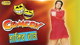 কাবলি ওয়ালা শাকিব লালে লাল, এত মজা ক্যারে | Funny Video Clip | Shakib Khan, Apu & More | CD Vision