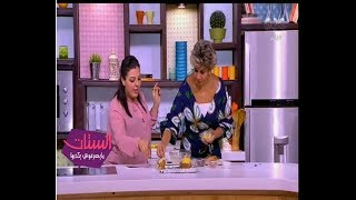 الستات مايعرفوش يكدبوا | نصائح د مها راداميس - مطبخ الستات مكرونة بالجمبرى وفلفل الوان
