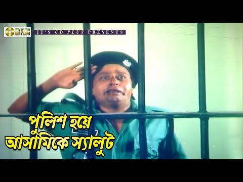 Xxx Mp4 Bangla Funny Movie Scene Manna Afzal Sharif Banglar Hero বাংলার হিরো Bangla Movie Clip 3gp Sex