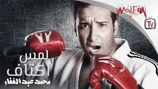 Mohamed Abd Elghaffar - Lams Aktaf / محمد عبد الغفار - لمس اكتاف
