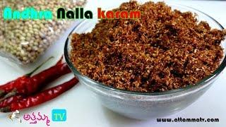 Nalla Kaaram (నల్ల కారం) Recipe by Attamma TV