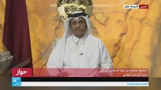 حصري- وزير الخارجية القطري: الإجراءات ضد الدوحة حصار جائر وليست مقاطعة