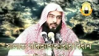 [Bangla Waz] Namaz Tagkarir Bidhan by Motiur Rahman Madani