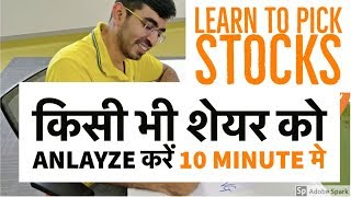 How to Pick a Stock in 10 Mins - Stock Market for Beginners in Hindi