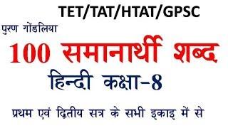 हिन्दी | Std.8 100 समानार्थी शब्द | पर्यायवाची शब्द| Hindi Similar Words by Puran Gondaliya