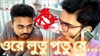 ইত্রামি With Friend Circle | Ulu Lulu  | Best bd Fun | 2017