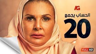 مسلسل الحساب يجمع HD - الحلقة العشرون | El Hessab Yegma3 Series - Episode 20
