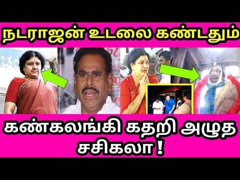 Xxx Mp4 கதறி அழுத சசிகலா Sasikala Sasikala Natarajan M Natarajan Tamil News Live News 3gp Sex