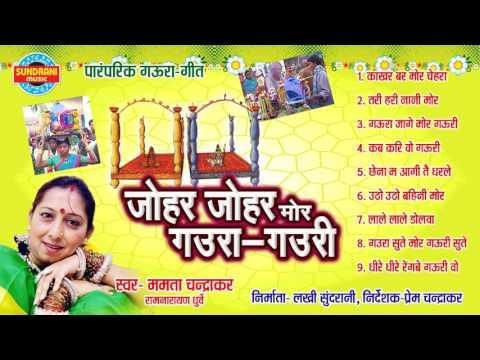 Xxx Mp4 Johar Johar Mor Gaura Gauri Chhattisgarhi Gaura Gauri Sewa Geet Jukebox Singer Mamta Chandrakar 3gp Sex