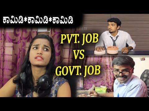 Xxx Mp4 Government Jobs Vs Private Jobs Funny Video Kannada Fun Bucket New Kannada Comedy Videos 3gp Sex
