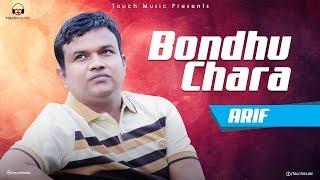 Bondu Chara   Arif   H M Ripon   Neru   Lyricel Video   Bangla New Song 2018