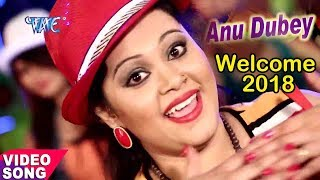 Anu Dubey - NEW YEAR PARTY SONG - Welcome 2018 - Bhojpuri Hit Songs 2017 New