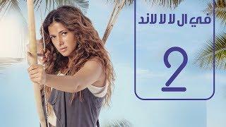 مسلسل في اللالا لاند | الحلقة الثانية | دنيا سير غانم | Fi lala land | EP. No 2 | Donia Samir Ghanem