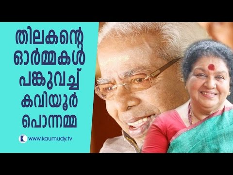 Kaviyoor Ponnamma shares memories of Thilakan | Kaumudy TV