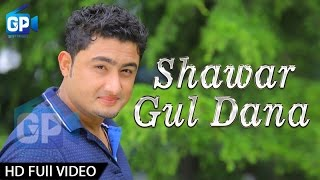 Shahsawar | Pashto New Songs 2017 | Ala Gul Dana Dana - Pashto New Hd Songs 1080p 2017 | Gp Studio
