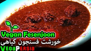 How To Cook VEGETARIAN Khoresht Fesenjoon خورشت فسنجون گیاهی Iranian/Persian Cuisine. Giahi, Vegan.