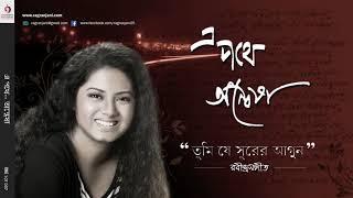 তুমি যে সুরের আগুন    Tumi Je Surer Agun     Rabindra Sangeet    Singer - Anwesha