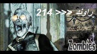 قلتش زومبي بلاك اوبس 2 راوند 214 فوق راوند 100 bo2