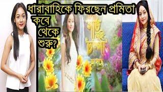 সাত ভাই চম্পা ধারাবাহিকে ফিরছেন প্রমিতা,কবে থেকে শুরু|tv serial|pramita chakraborty|saat bhai champa