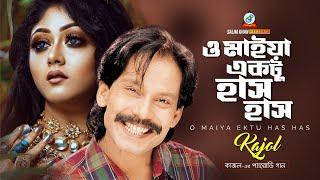 Kajol - O Maiya Ektu Haso | Album Lal Jilapi | Bangla Perody Song | Sangeeta