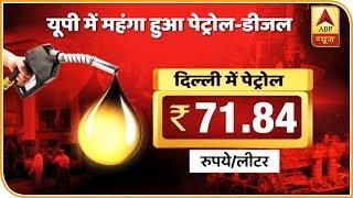 यूपी में महंगा हुआ पेट्रोल-डीजल, सरकार ने बढ़ाया वैट
