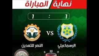 ملخص مباراة الإسماعيلي 1 - 1 النصر للتعدين | الجولة 4 - الدوري المصري
